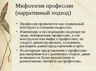 Мифология профессии (нарративный подход) Профессия проявляется как социальный ко