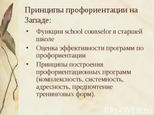 Принципы профориентации на Западе: Функции school counselor в старшей школеОценк