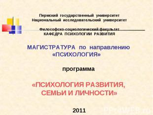 Пермский государственный университетНациональный исследовательский университетФи