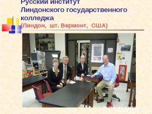 Русский институт Линдонского государственного колледжа (Линдон, шт. Вермонт, США