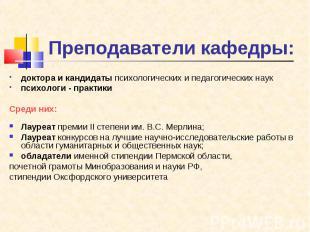 Преподаватели кафедры: доктора и кандидаты психологических и педагогических наук