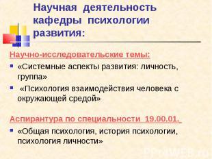 Научная деятельность кафедры психологии развития: Научно-исследовательские темы: