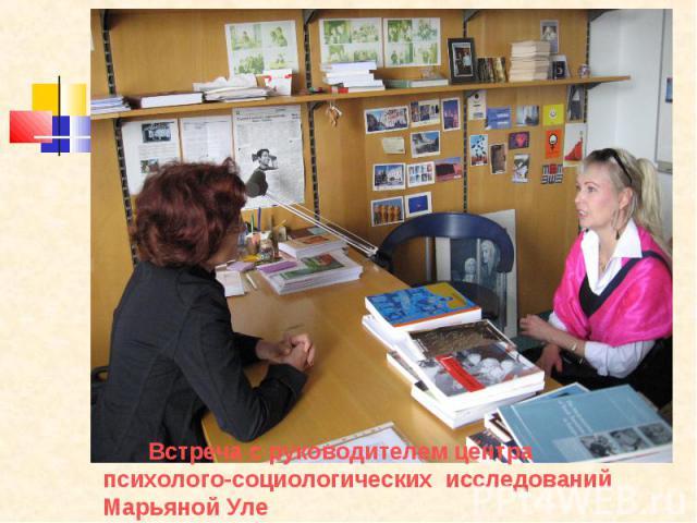 Встреча с руководителем центра психолого-социологических исследований Марьяной Уле