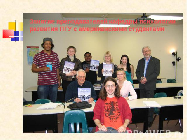 Занятие преподавателей кафедры психологии развития ПГУ с американскими студентами