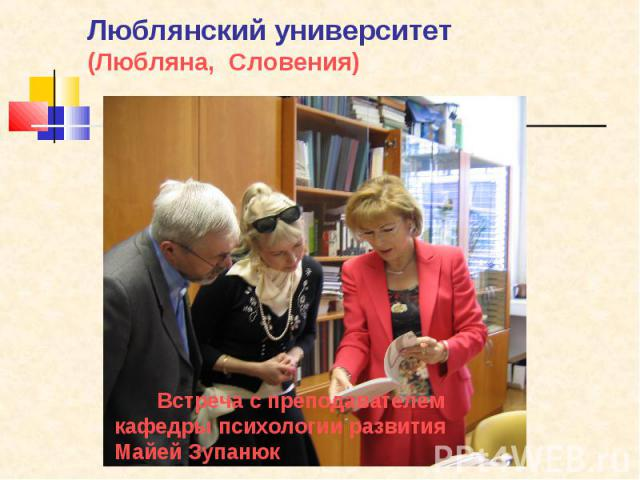 Люблянский университет(Любляна, Словения) Встреча с преподавателем кафедры психологии развития Майей Зупанюк