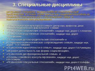 3. Специальные дисциплины раскрывают специфику внутрисемейной психологической пр
