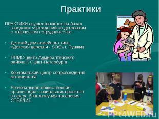 Практики ПРАКТИКИ осуществляются на базах городских учреждений по договорам о тв