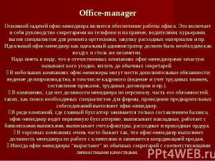 Office-managerОсновной задачей офис-менеджера является обеспечение работы офиса.