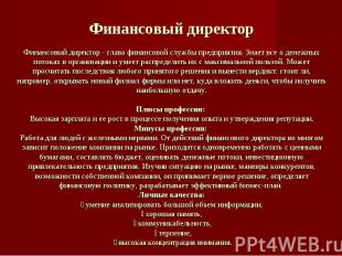 Финансовый директорФинансовый директор - глава финансовой службы предприятия. Зн