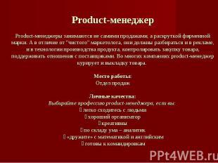 Product-менеджерProduct-менеджеры занимаются не самими продажами, а раскруткой ф
