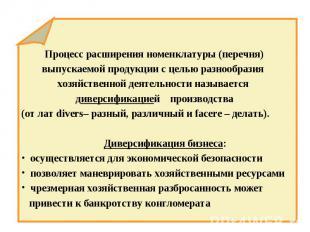 Процесс расширения номенклатуры (перечня) выпускаемой продукции с целью разнообр
