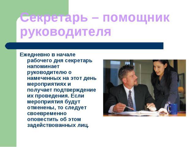 secretarial ethics