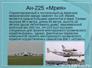 Ан-225 «Мрия» Спроектированный и построенный на Киевском механическом заводе сам