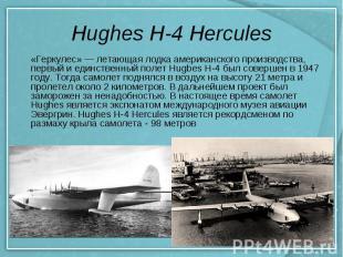 Hughes H-4 Hercules «Геркулес» — летающая лодка американского производства, перв
