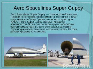 Aero Spacelines Super Guppy Aero Spacelines Super Guppy — транспортный самолет.