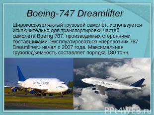 Boeing-747 Dreamlifter Широкофюзеляжный грузовой самолёт, используется исключите