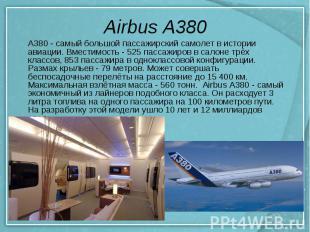 Airbus A380 A380 - самый большой пассажирский самолет в истории авиации. Вместим