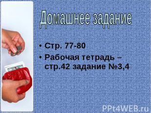 Домашнее задание Стр. 77-80Рабочая тетрадь – стр.42 задание №3,4