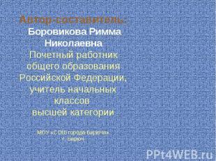 Автор-составитель: Боровикова Римма НиколаевнаПочетный работник общего образован