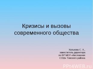 Кризисы и вызовы современного общества Хатькова С. А., заместитель директора по