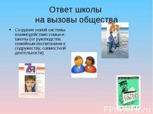 Ответ школы на вызовы общества Создание новой системы взаимодействия семьи и шко