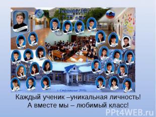Каждый ученик –уникальная личность!А вместе мы – любимый класс!