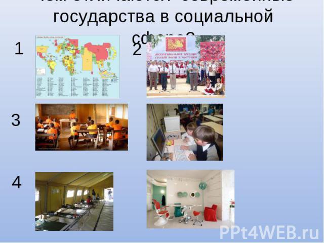 Чем отличаются современные государства в социальной сфере?