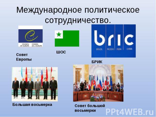 Международное политическое сотрудничество.