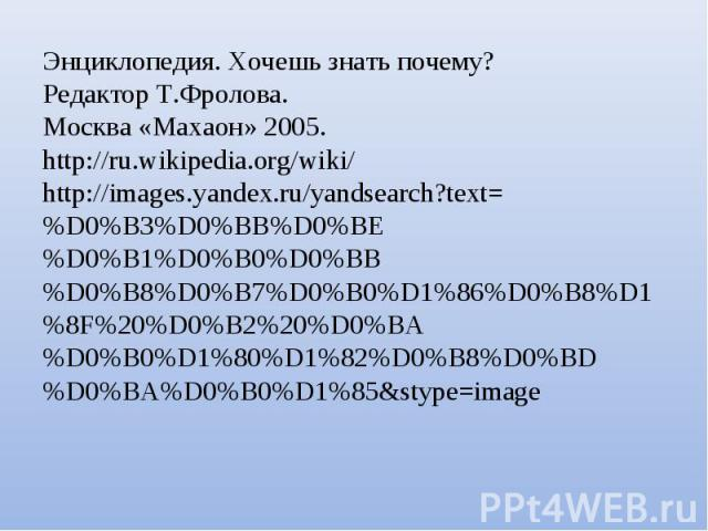 Энциклопедия. Хочешь знать почему? Редактор Т.Фролова. Москва «Махаон» 2005. http://ru.wikipedia.org/wiki/http://images.yandex.ru/yandsearch?text=%D0%B3%D0%BB%D0%BE%D0%B1%D0%B0%D0%BB%D0%B8%D0%B7%D0%B0%D1%86%D0%B8%D1%8F%20%D0%B2%20%D0%BA%D0%B0%D1%80%…