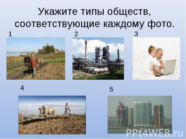 Укажите типы обществ, соответствующие каждому фото.