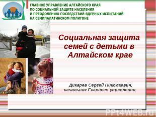 Социальная защита семей с детьми в Алтайском крае Дикарев Сергей Николаевич,нача