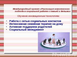 Международный проект «Реализация комплексного подхода в социальной работе с семь