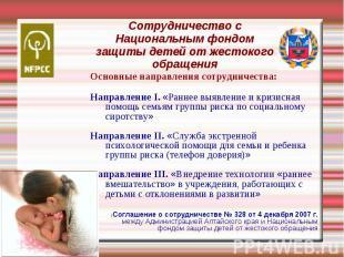 Сотрудничество с Национальным фондом защиты детей от жестокого обращения Основны