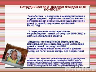 Сотрудничество с Детском Фондом ООН (ЮНИСЕФ) Разработана и внедряется межведомст