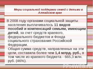 Меры социальной поддержки семей с детьми в Алтайском крае В 2008 году органами с