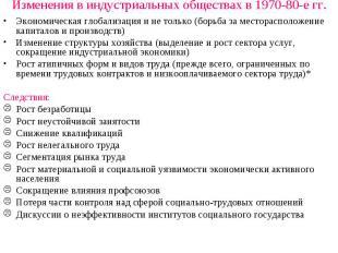 Изменения в индустриальных обществах в 1970-80-е гг. Экономическая глобализация