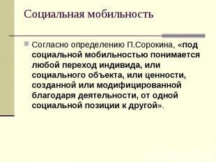 Социальная мобильность Согласно определению П.Сорокина, «под социальной мобильно