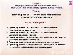Раздел II. Регулирование и стратегическое планирование социально – экономических