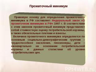 Прожиточный минимум Правовую основу для определения прожиточного минимума в РФ с