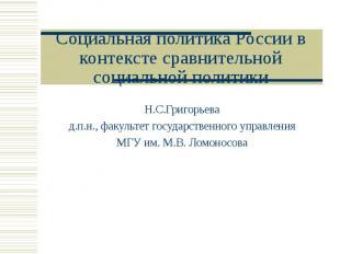 Социальная политика России в контексте сравнительной социальной политики Н.С.Гри