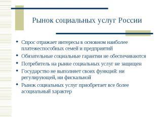 Рынок социальных услуг России Спрос отражает интересы в основном наиболее платеж