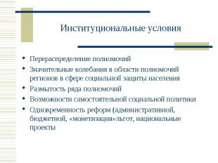 Институциональные условия Перераспределение полномочийЗначительные колебания в о