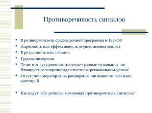 Противоречивость сигналов Противоречивость среднесрочной программы и 122-ФЗАдрес
