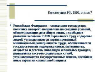 Конституция РФ, 1993, статья 7 Российская Федерация – социальное государство, по