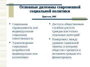 Основные дилеммы современной социальной политикиБрюссель, 1995 Социальная справе