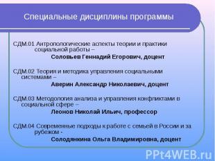 Специальные дисциплины программы СДМ.01 Антропологические аспекты теории и практ