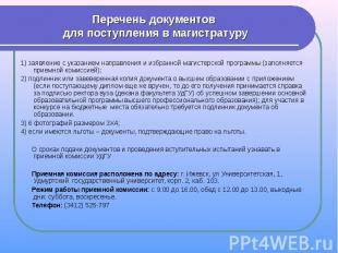 Перечень документов для поступления в магистратуру 1) заявление с указанием напр