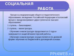 СОЦИАЛЬНАЯ РАБОТА Процессы модернизации общего и педагогического образования, вх