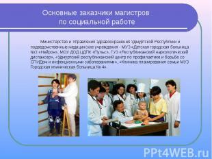 Основные заказчики магистров по социальной работе Министерство и Управления здра