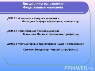 Дисциплины направленияФедеральный компонент ДНМ.01 История и методология науки –
